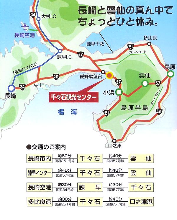 長崎と雲仙の真ん中でちょっとひと休み