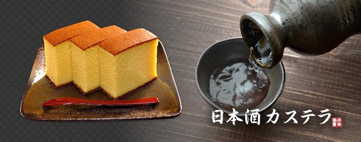 日本酒カステラ